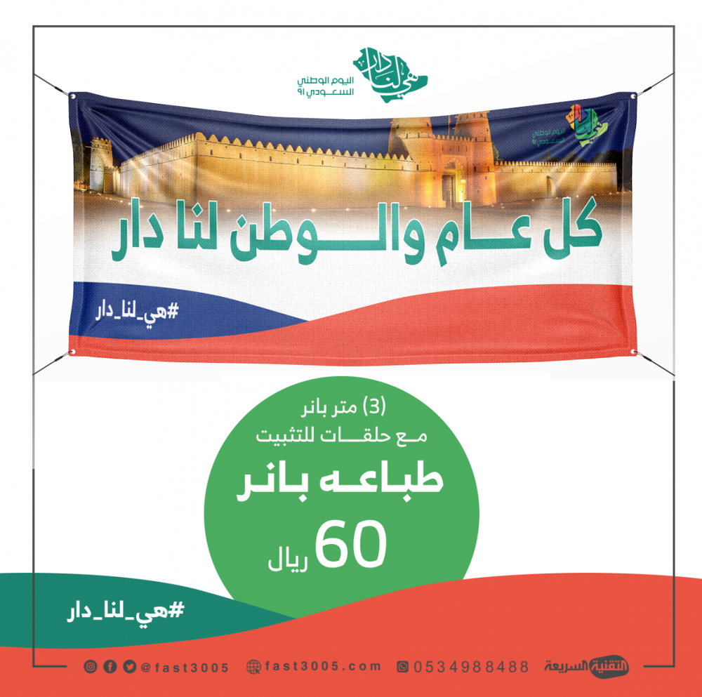 بنر بانر اليوم الوطني 91 هي لنا دار طباعة مطبوعات عروض اليوم الوطني 91