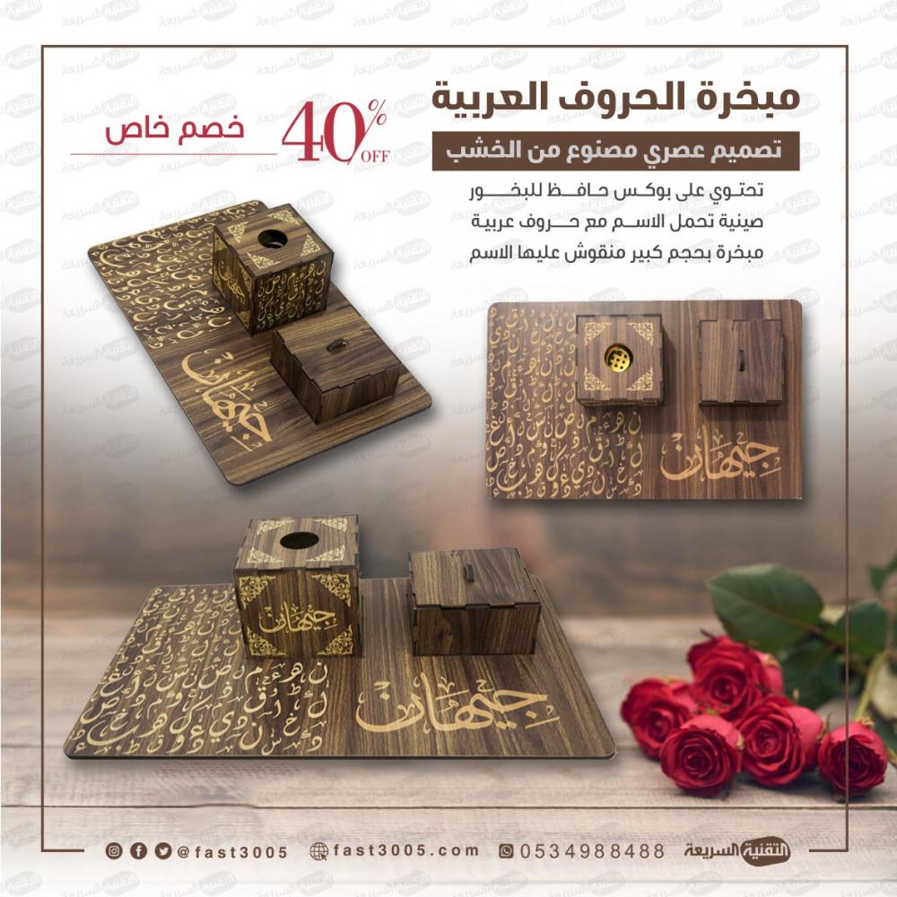 مبخرة بخور مباخر مبخره عود العود الهدايا هدايا هدية توزيعات مبخرة