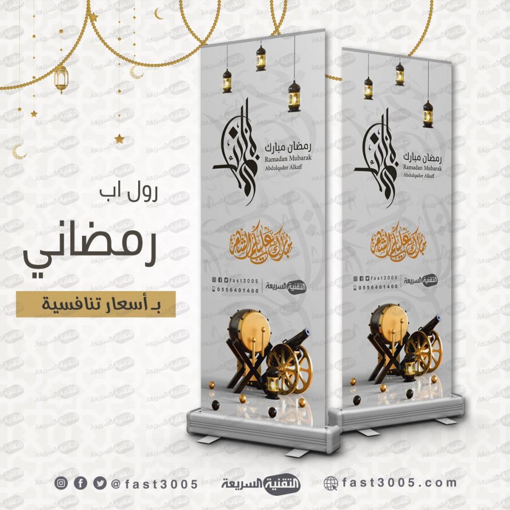 رول اب بنر فلكس مطبعه طباعة بنرات تصميم رمضان تصاميم استاند اكس