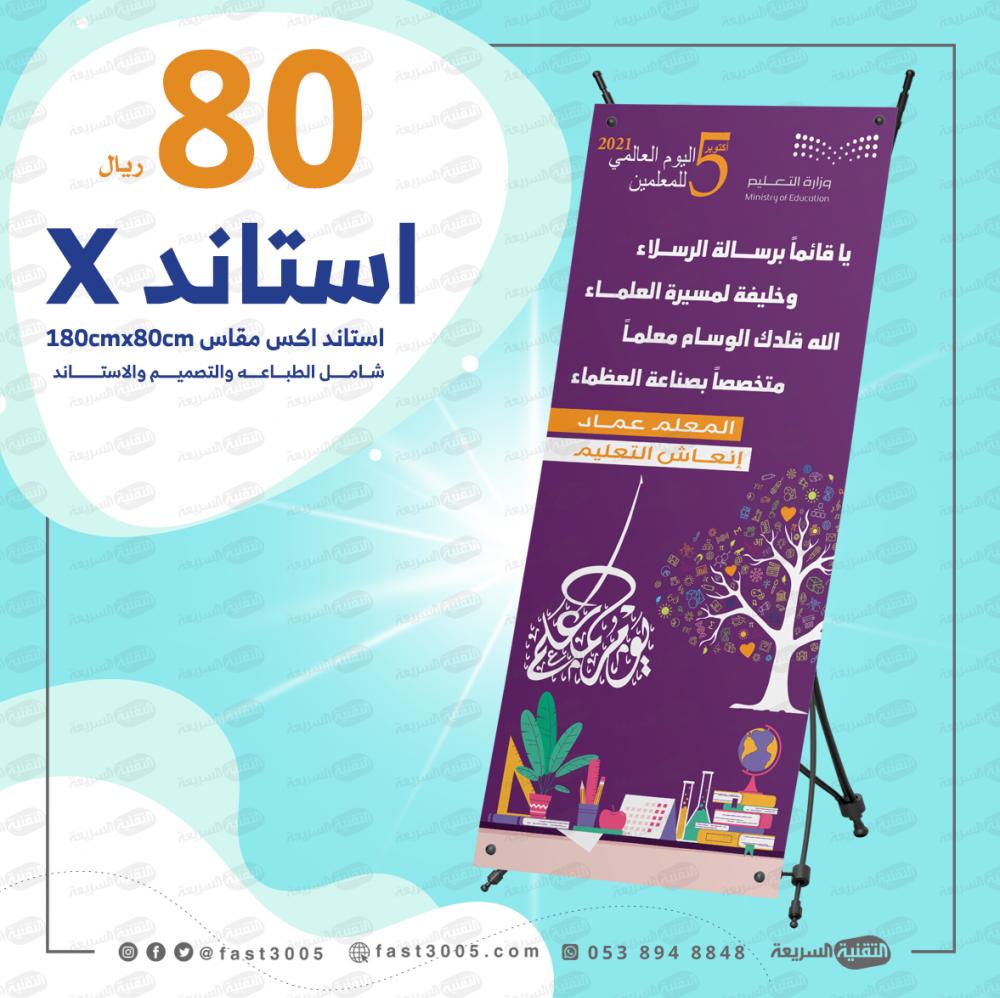 اليوم العالمي للمعلم 2021 المعلم عماد انعاش التعليم طباعة رول اب بنر