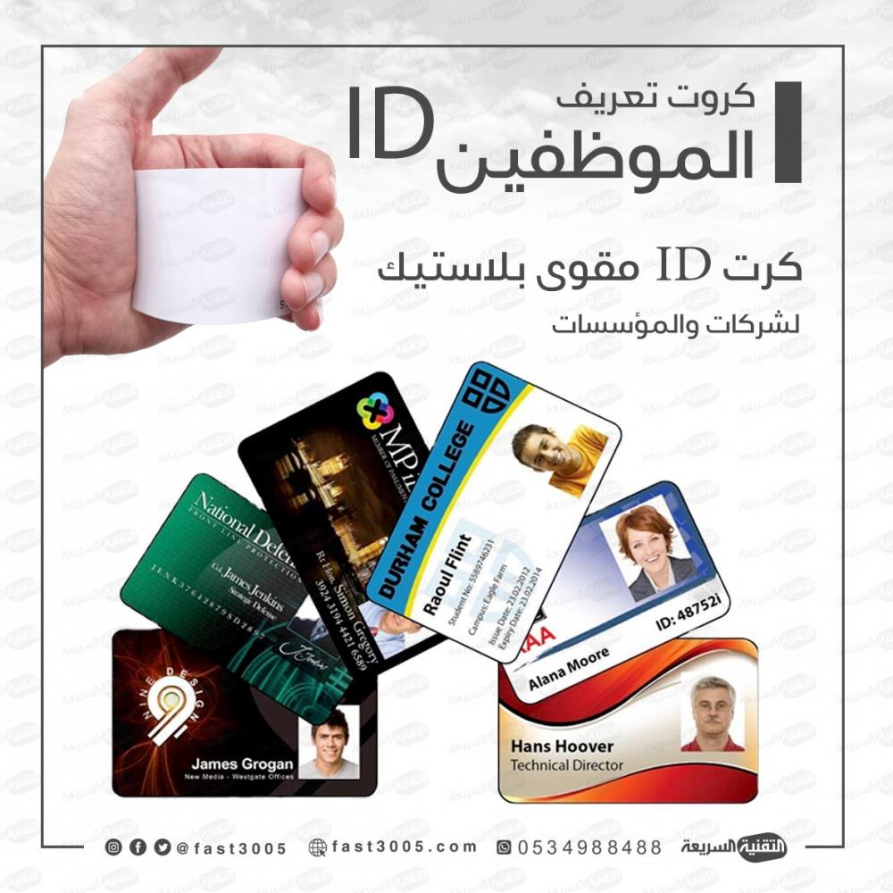 كروت موظفين كرت شخصي كروت عمل ID كرت اي دي بطاقات شخصية بطاقة كروت