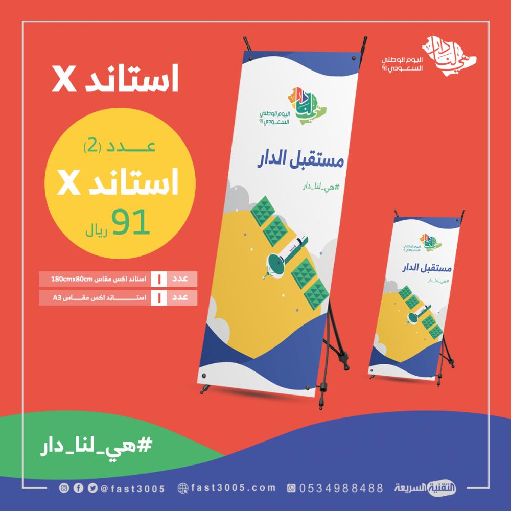 هي لنا دار اليوم الوطني السعودي 91 استاندات دول اب عروض اليوم الوطني91