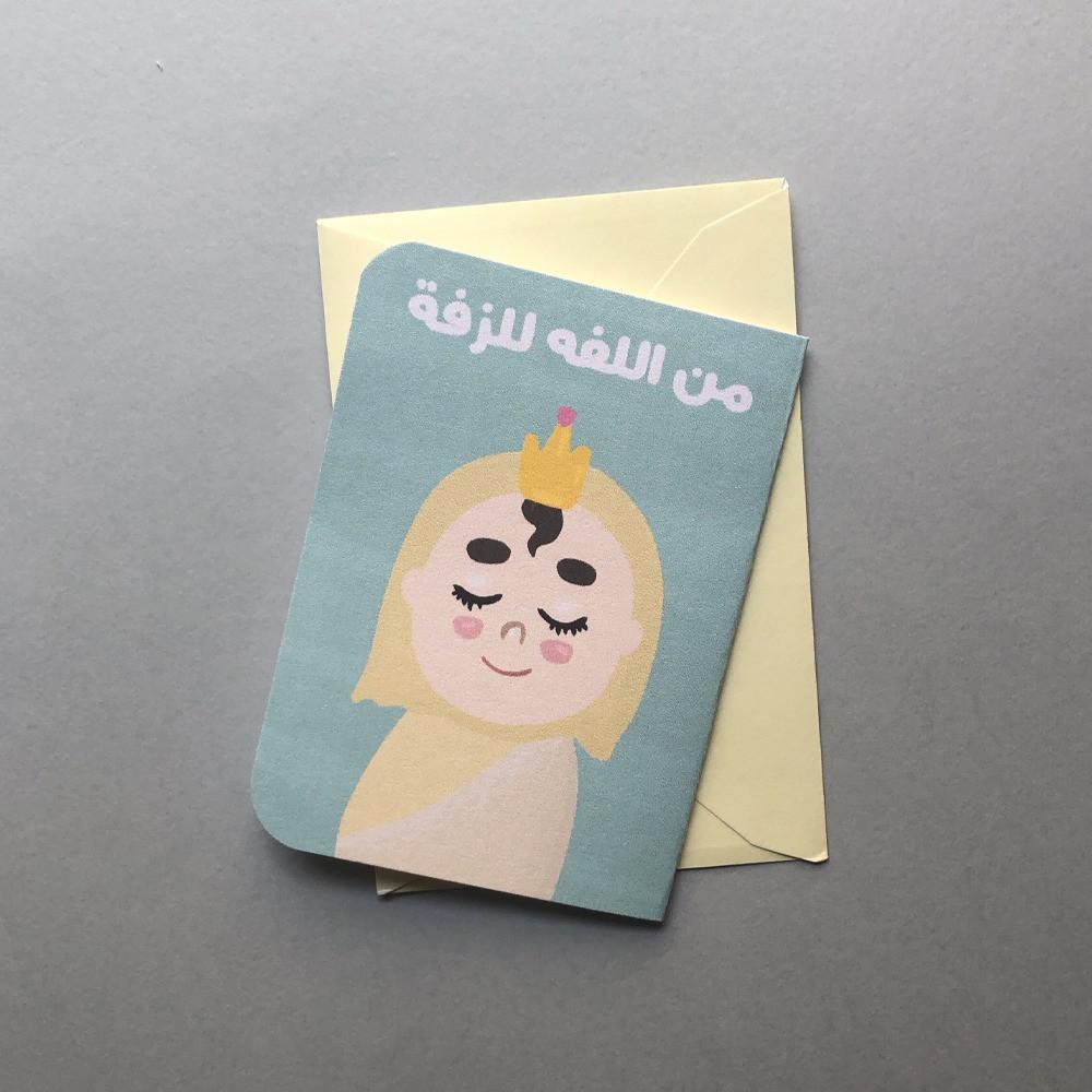 بطاقة من اللفه للزفة