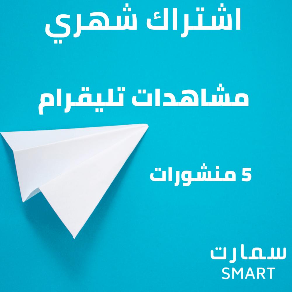 اشتراك مشاهدات تلقائية تليجرام 5 منشورات يوميا