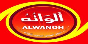 ألوانه - ALWANOH
