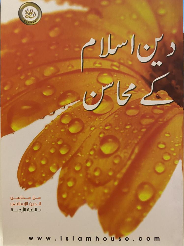 من محاسن دين الاسلام - اردو