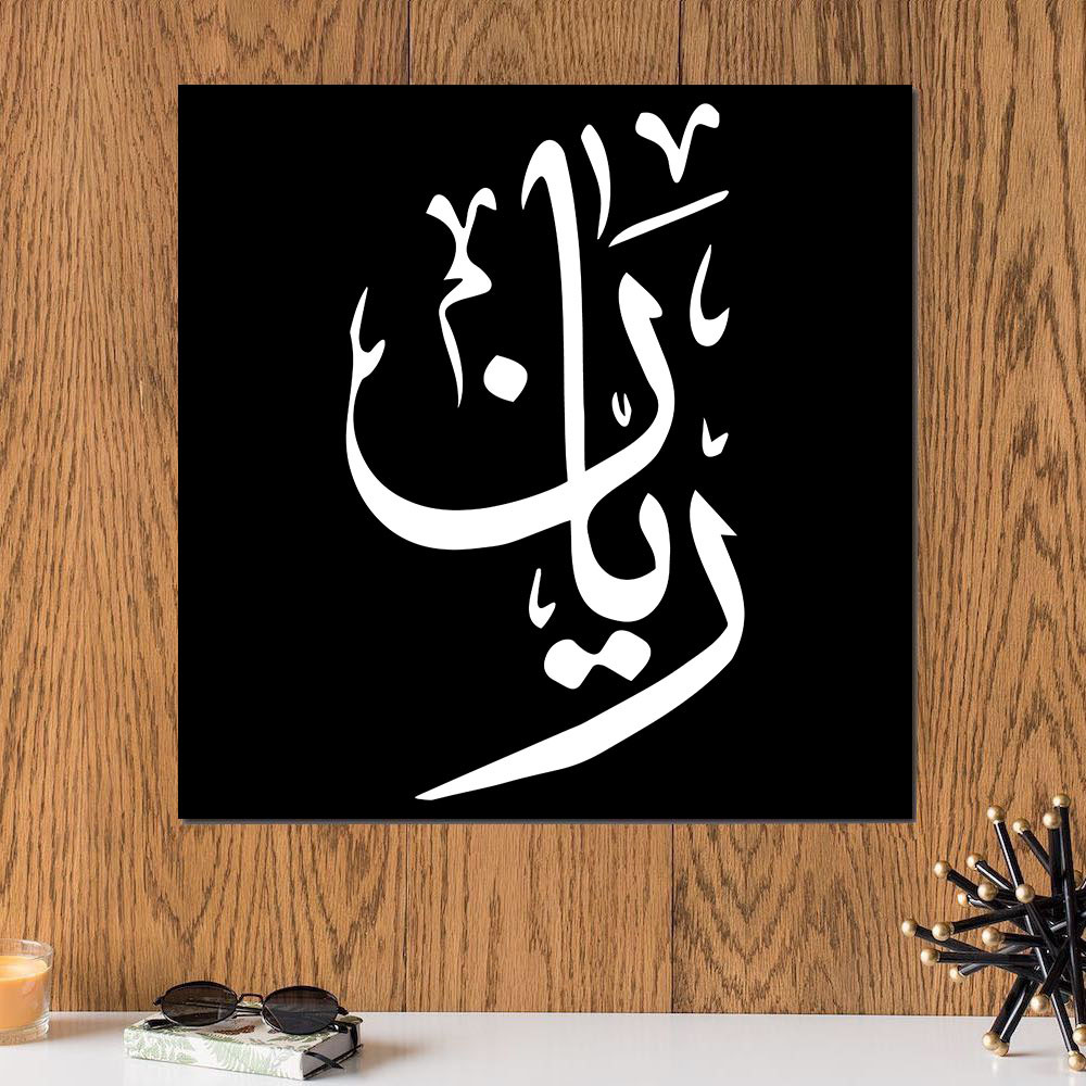 لوحة باسم ريان خشب ام دي اف مقاس 30x30 سنتيمتر