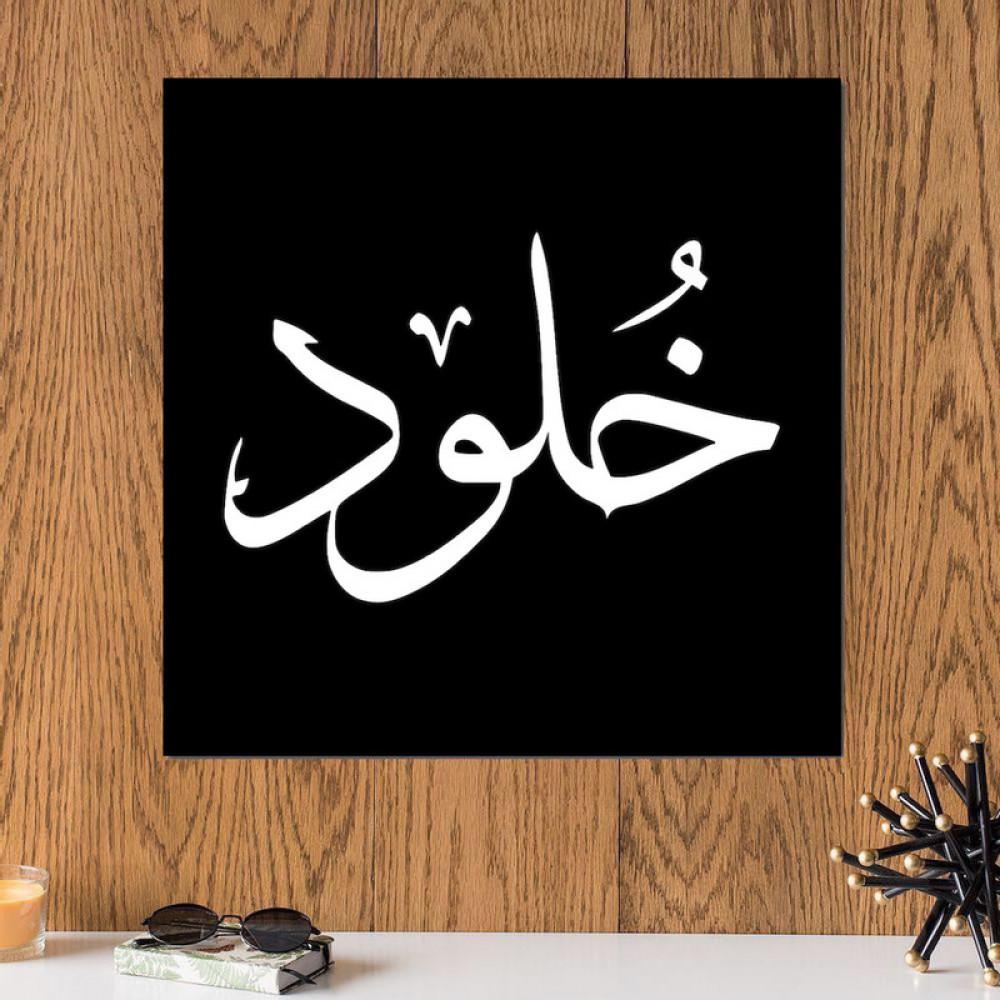 لوحة باسم خلود خشب ام دي اف مقاس 30x30 سنتيمتر