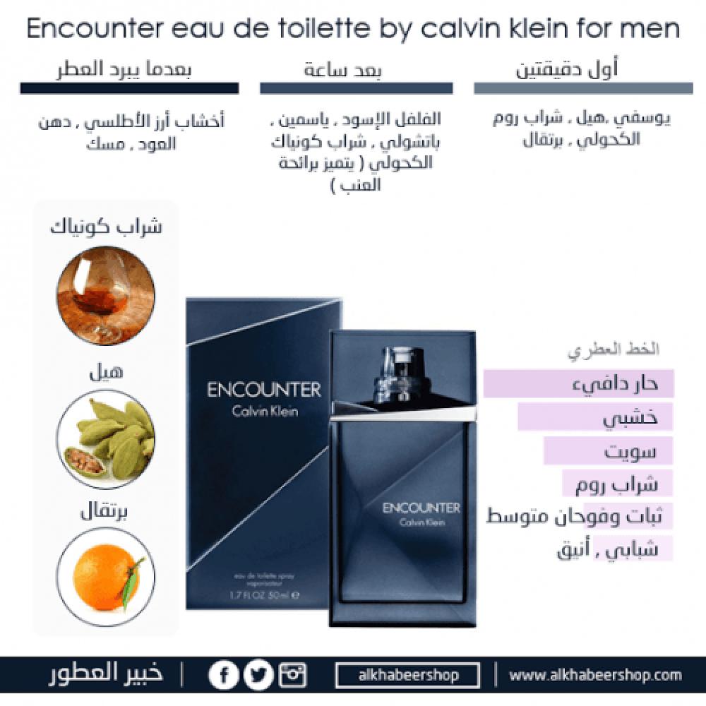 Calvin klein Encounter Eau de Toilette 100ml خبير العطور