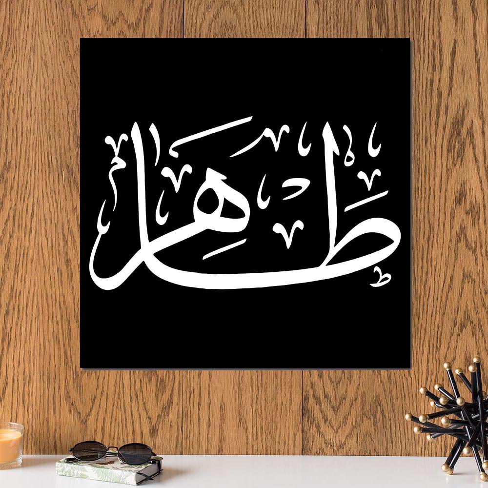 لوحة باسم طاهر خشب ام دي اف مقاس 30x30 سنتيمتر