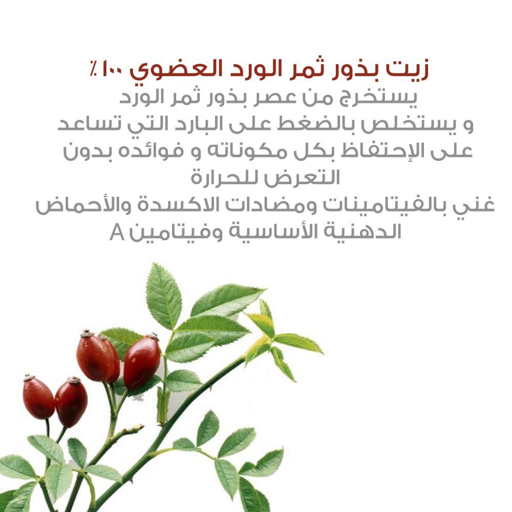 زيت بذور ثمر الورد النقي 100 من ذا اورديناري منتجات The Ordinary
