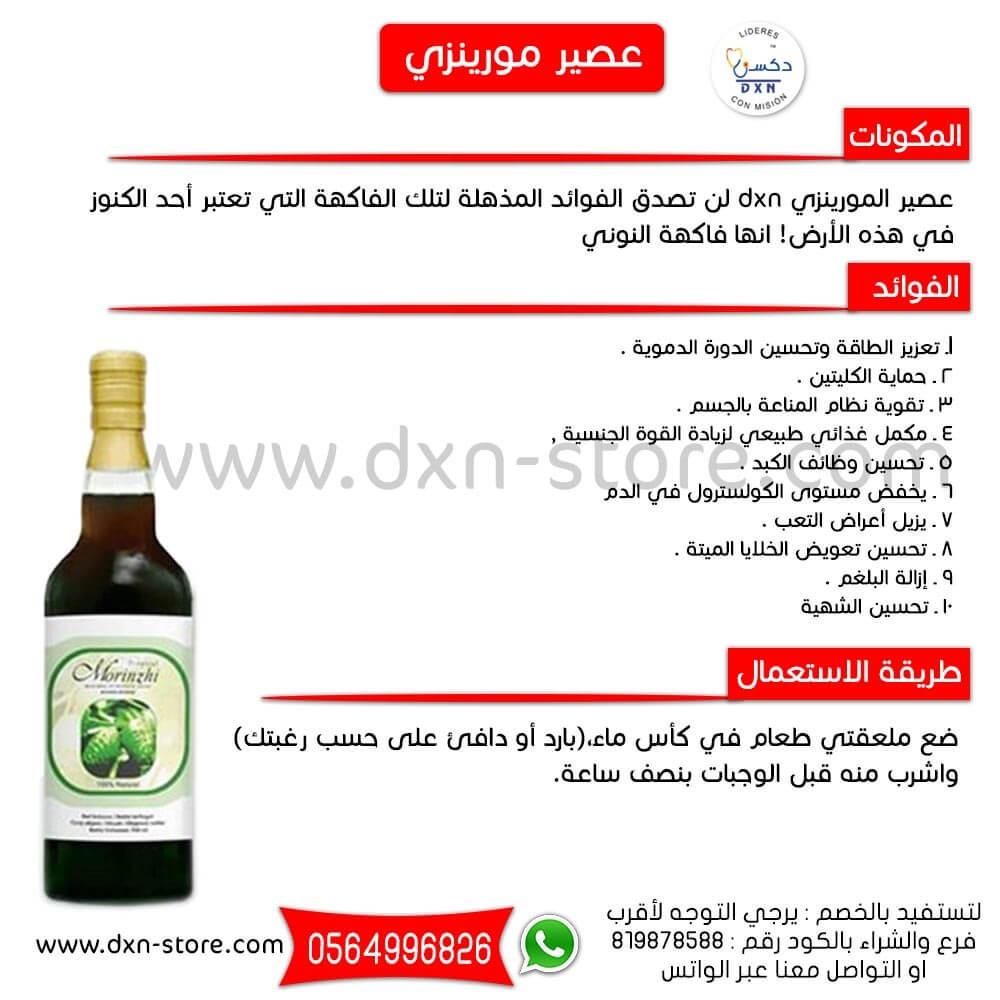 عصير المورينزي 700 مل