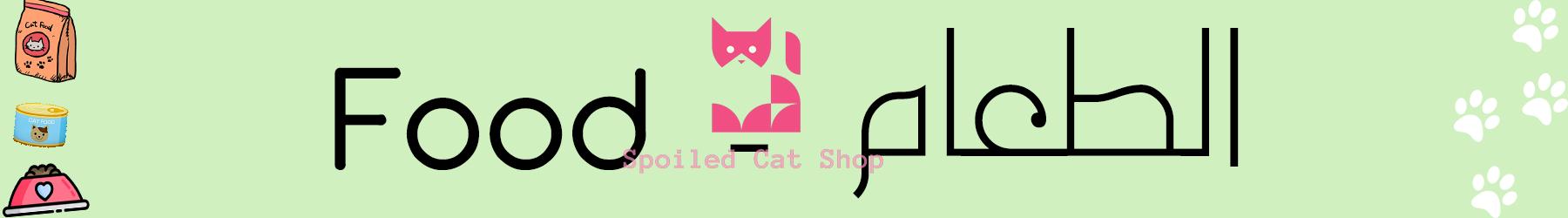 متجر القط المدلل