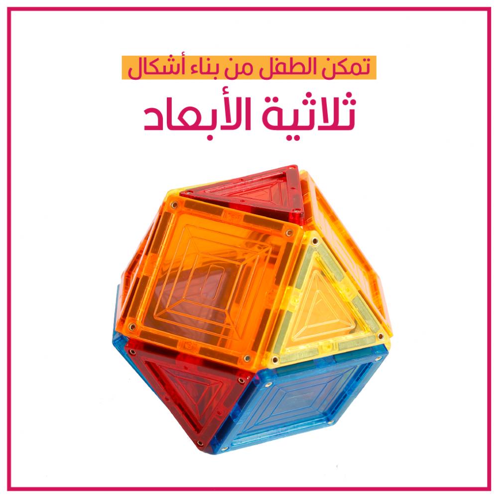 اشكال ثلاثية الأبعاد بناء بألعاب المغناطيس