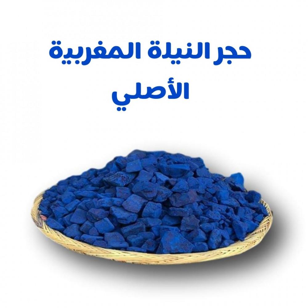 النيلة المغربية الزرقاء في السعودية Indigofera Tinctoria