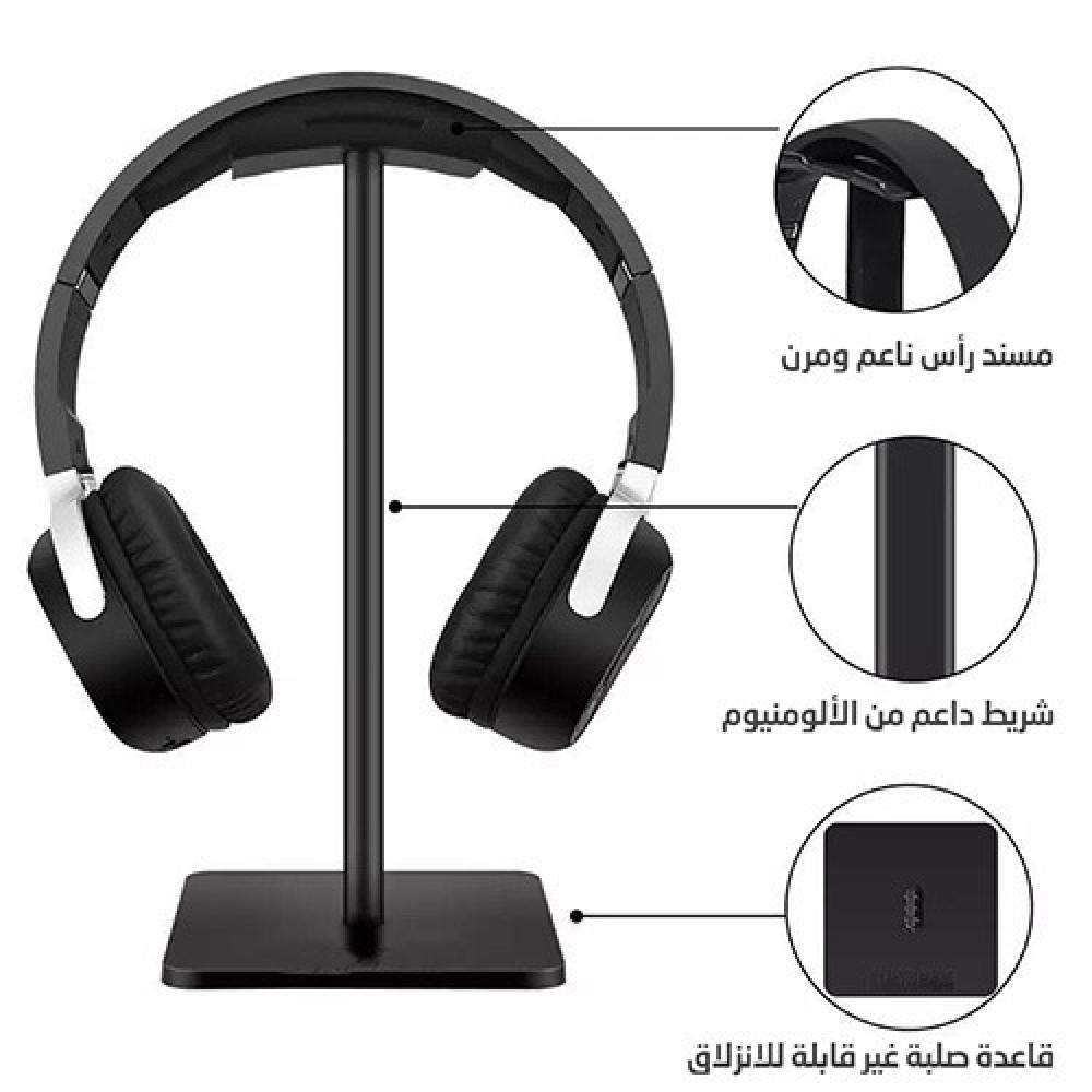 ستاند سماعات كلاسيك - Headset Stand classic