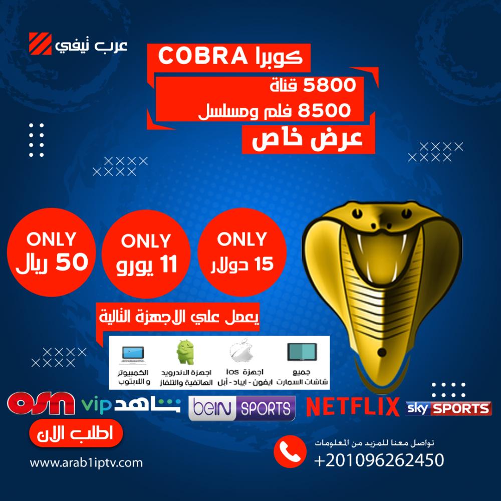 اشتراك واكواد كوبرا لمدة عام Cobra Iptv
