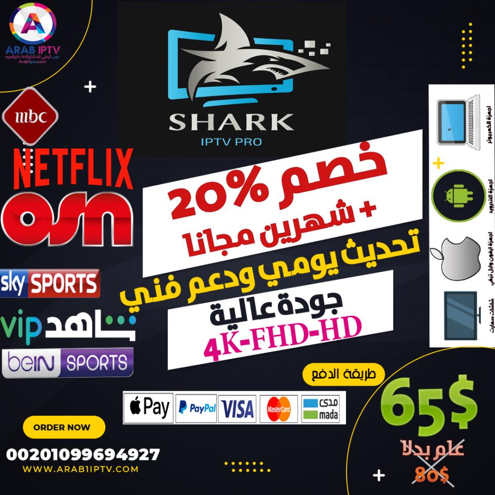 اشتراك shark iptv شارك لمدة 14 شهر VIP