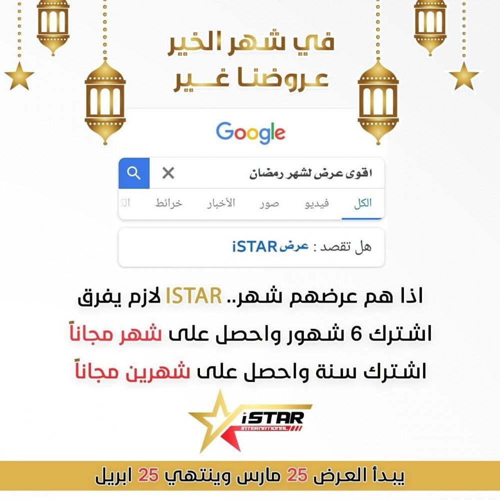 عرض رمضان istar لفترة محدودة