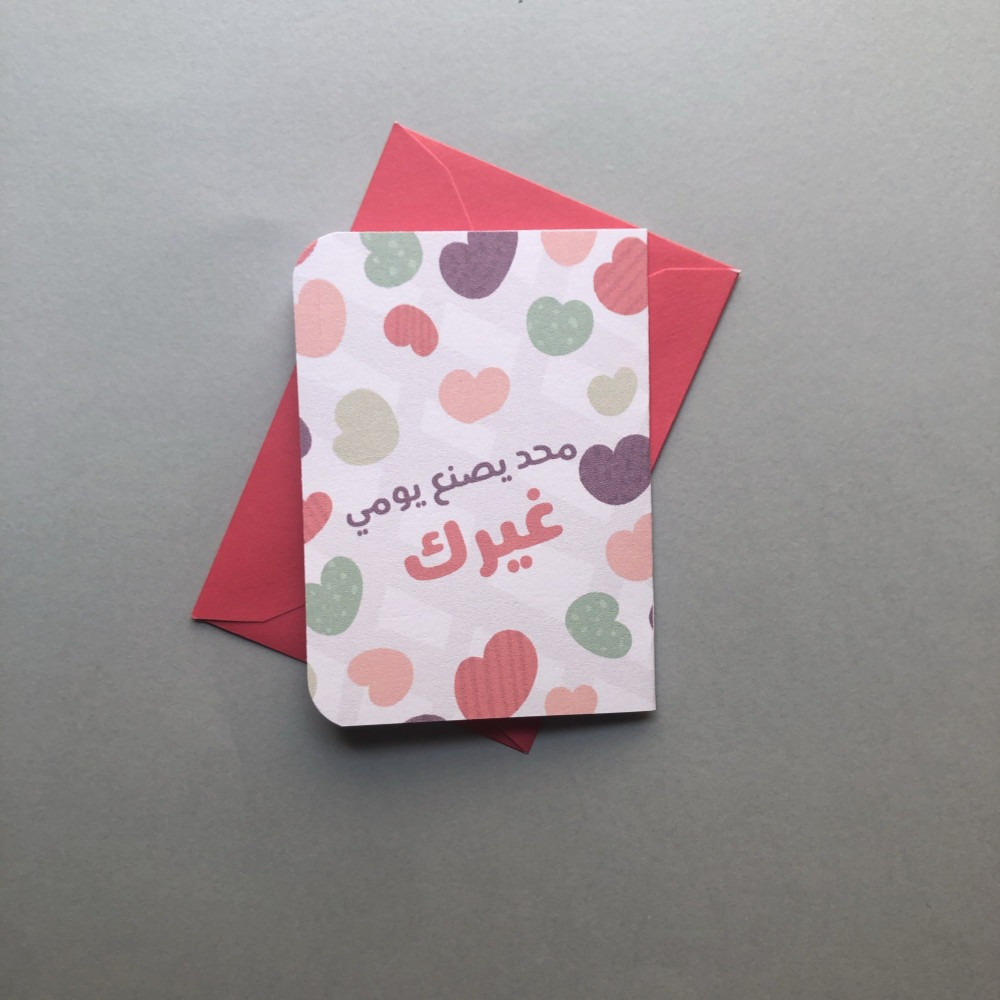 بطاقة محد يصنع يومي غيرك