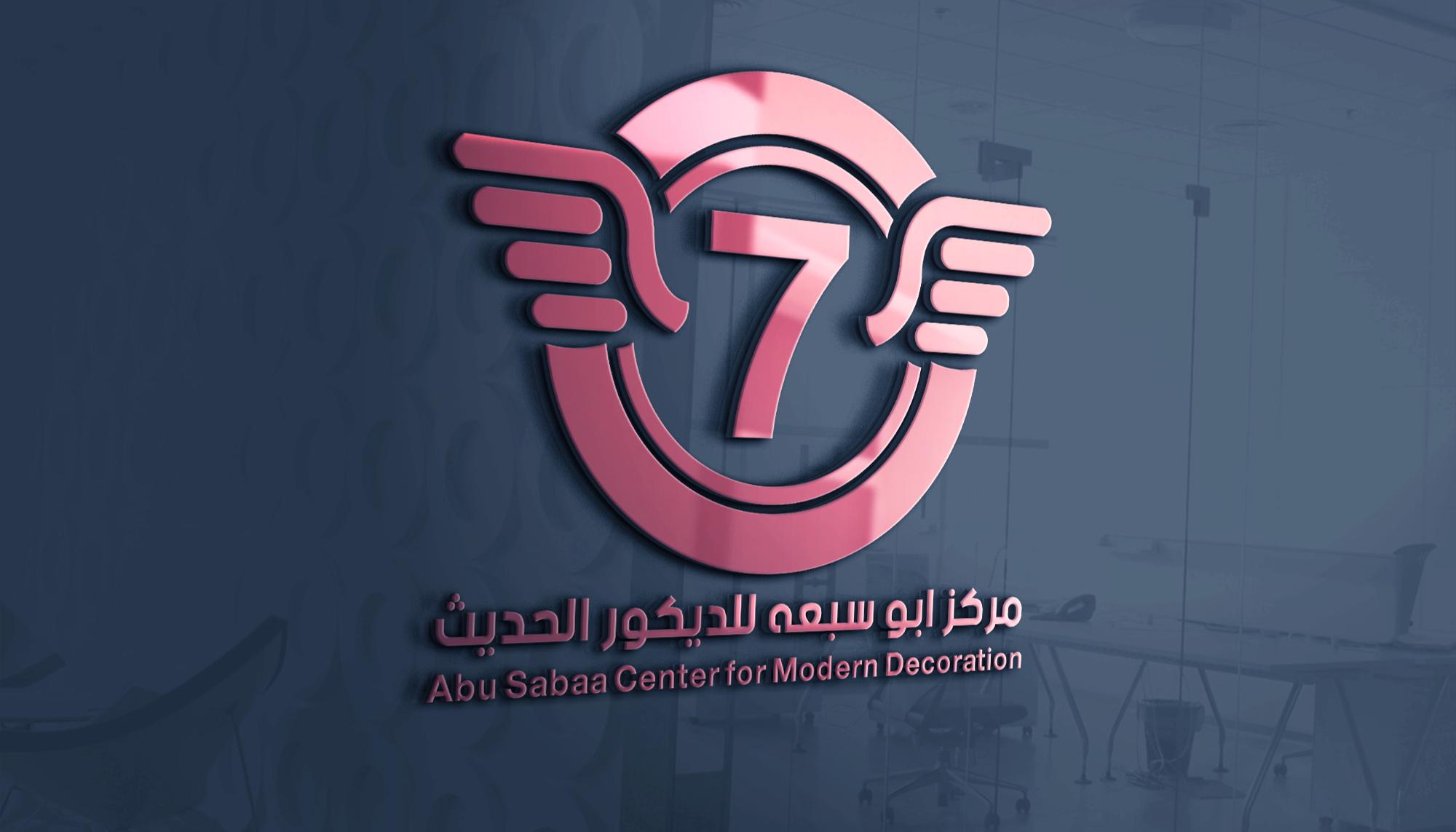 متجر أبو سبعة