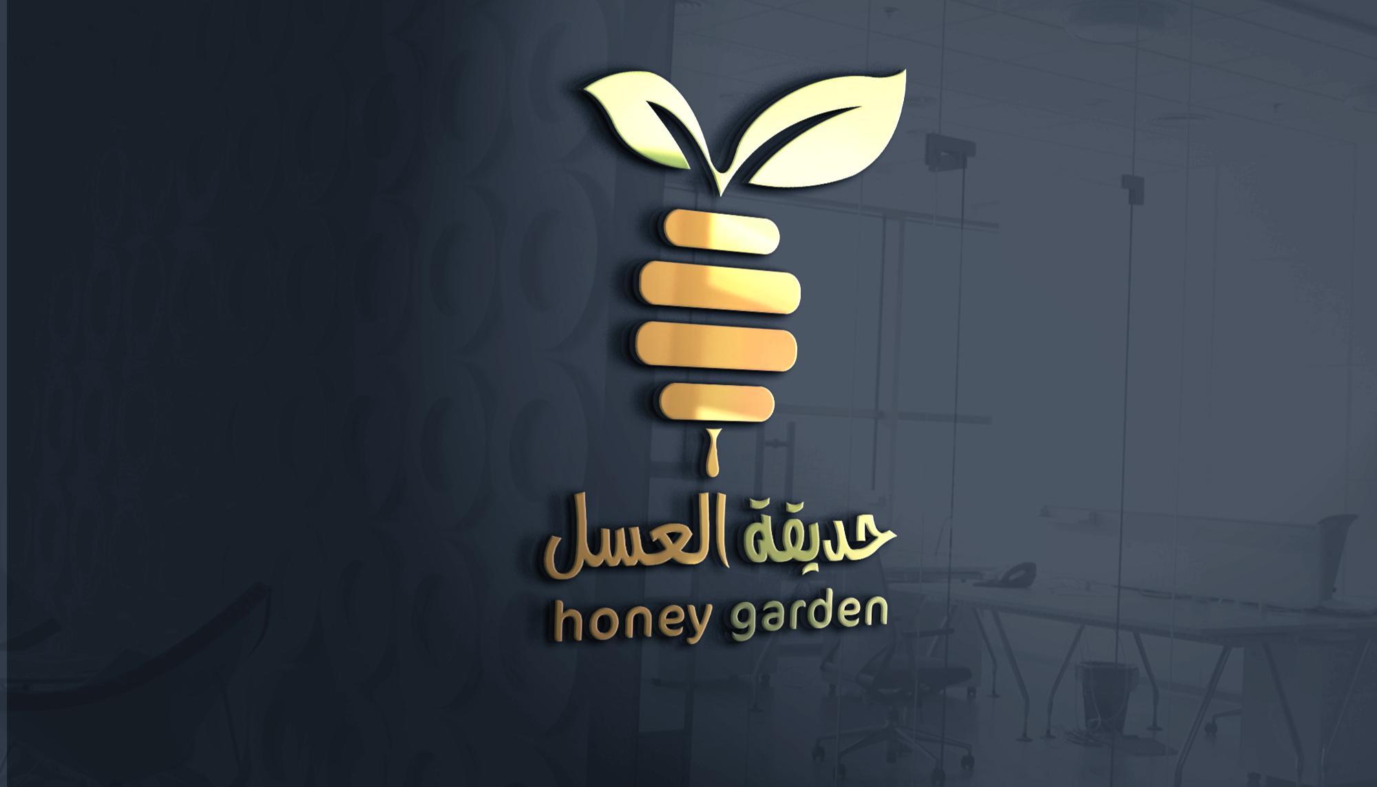 متجر حديقة العسل