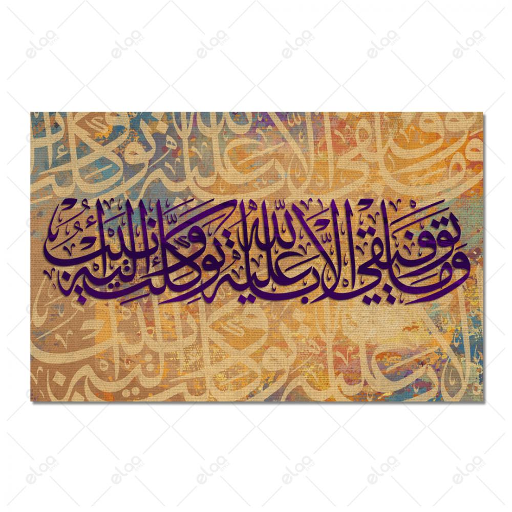 خط عربي وما توفيقي الا بالله عليه توكلت واليه انيب