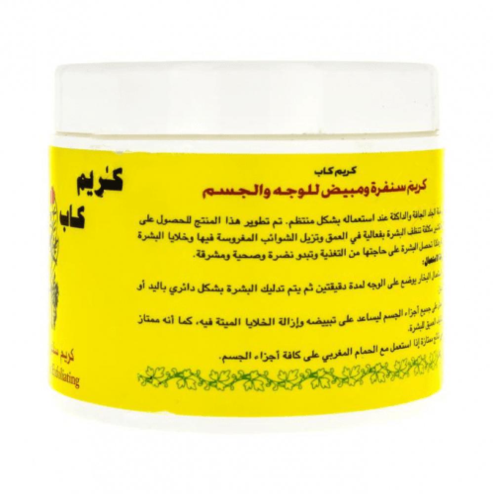 كريم سنفرة ومبيض للوجه والجسم من كريم كاب - 500غ