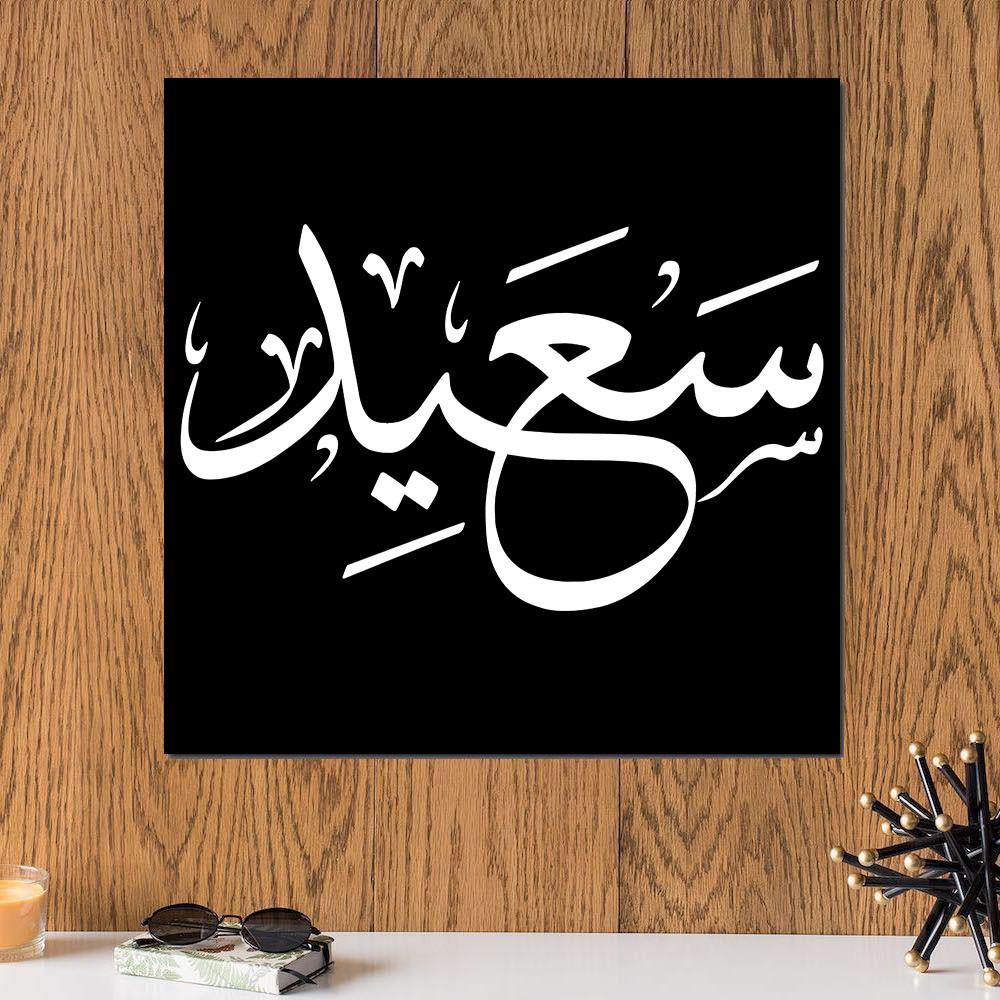 لوحة باسم سعيد خشب ام دي اف مقاس 30x30 سنتيمتر
