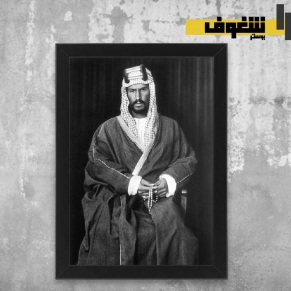 صورة الملك عبدالعزيز