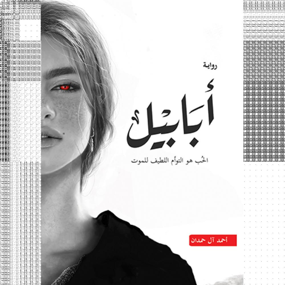 رواية أبابيل أحمد الحمدان
