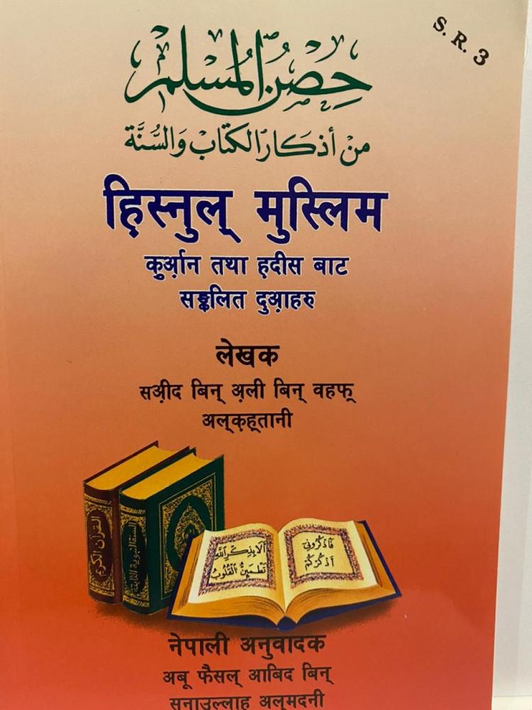 حصن المسلم - نيبالي