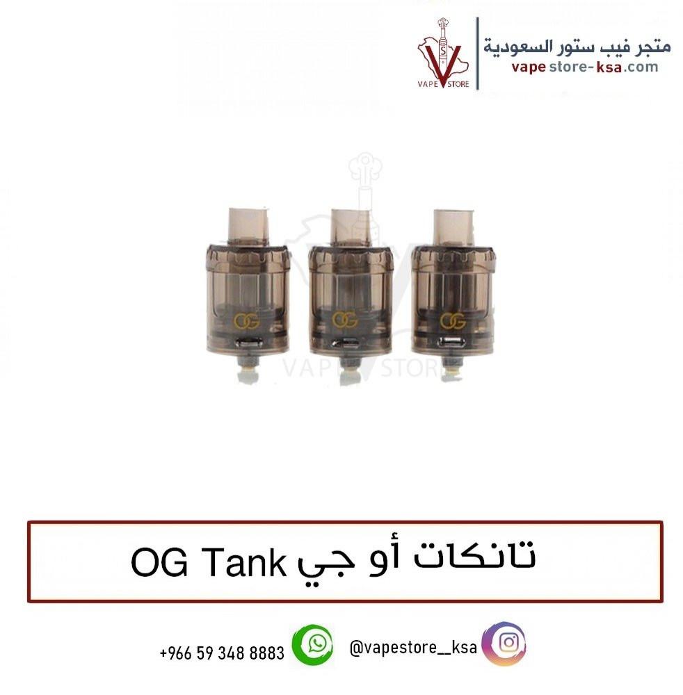 تانكات أو جي OG Tank