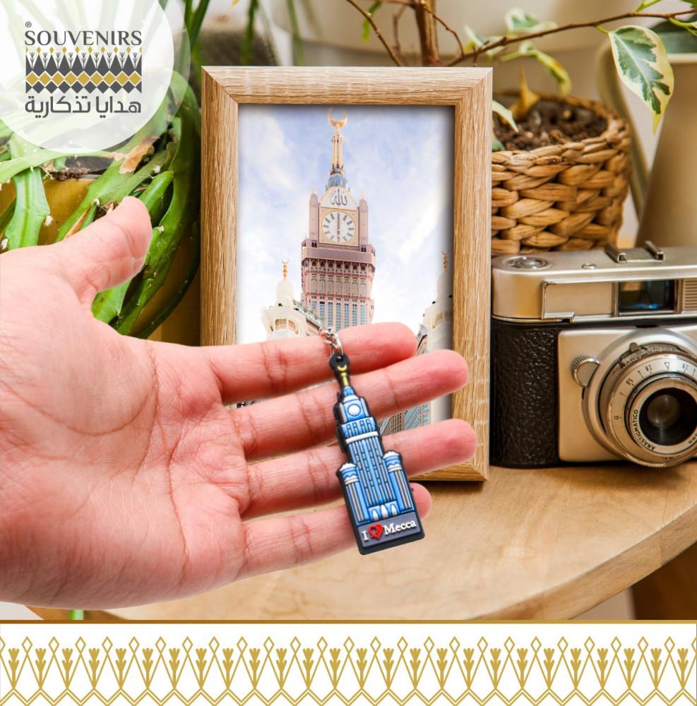 سلسلة مفاتيح - برج الساعة
