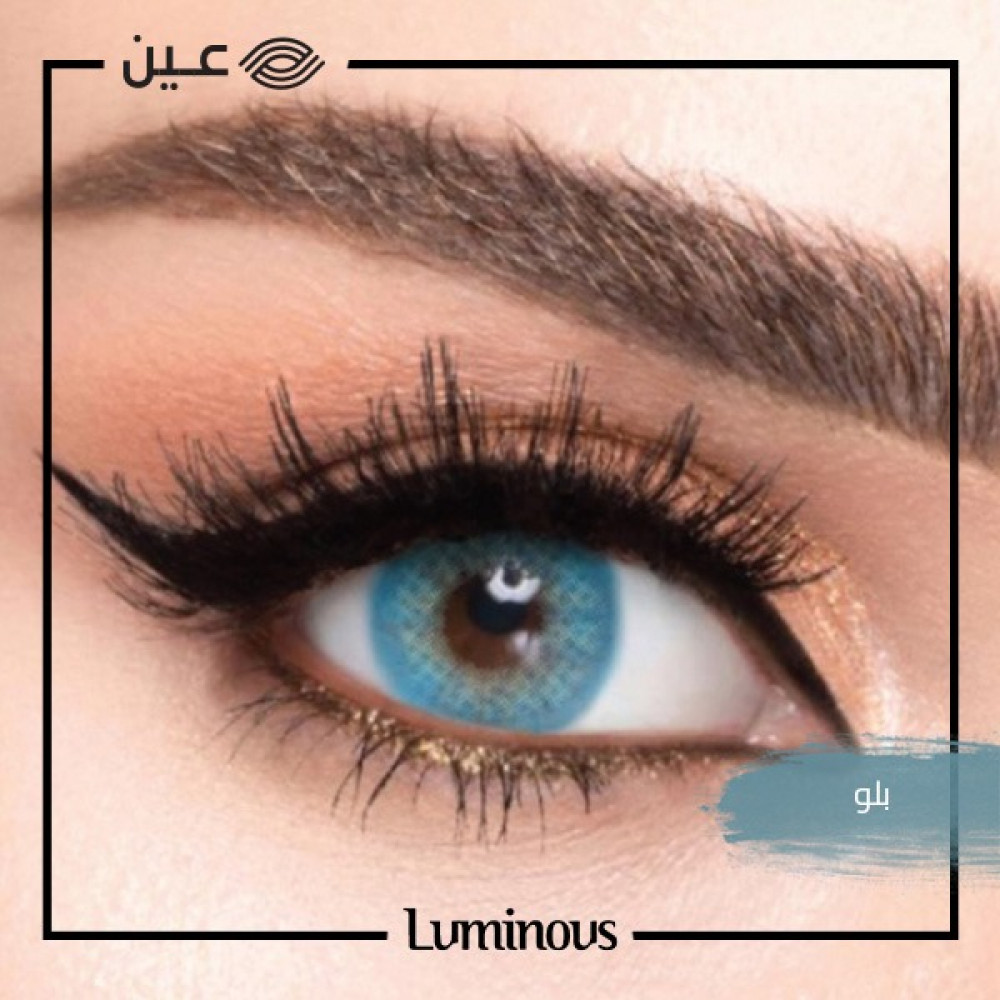 عدسات ليمونوس Luminous Lenses بلو