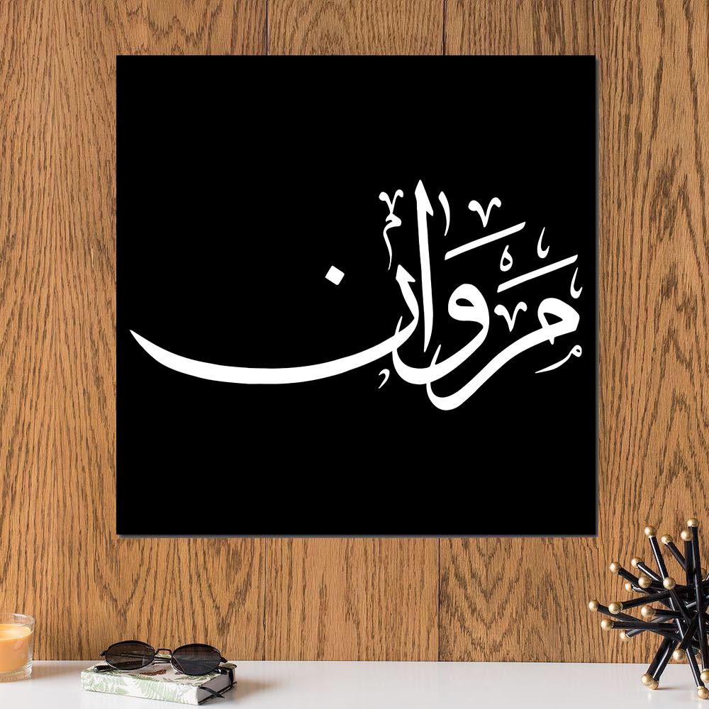 لوحة باسم مروان خشب ام دي اف مقاس 30x30 سنتيمتر