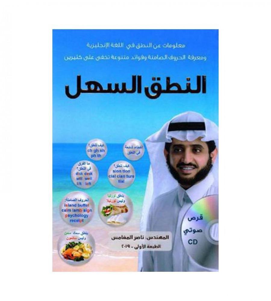 النطق السهل ناصر المغامس pdf