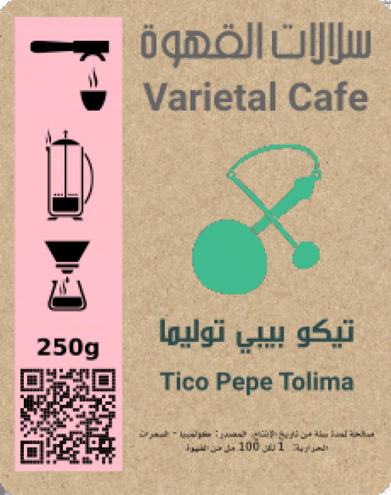 تيكو بيبي توليما محمصة سلالات القهوة