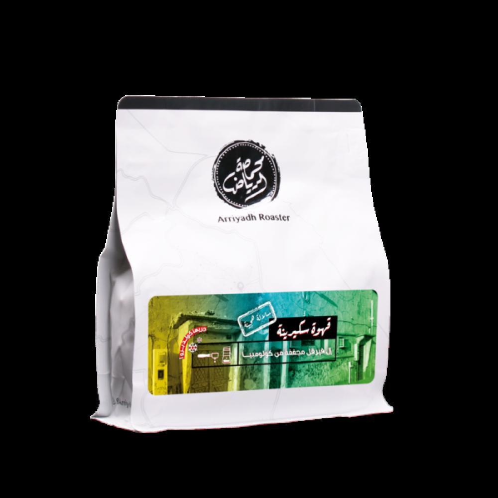 قهوة سكيرينة 250 جرام