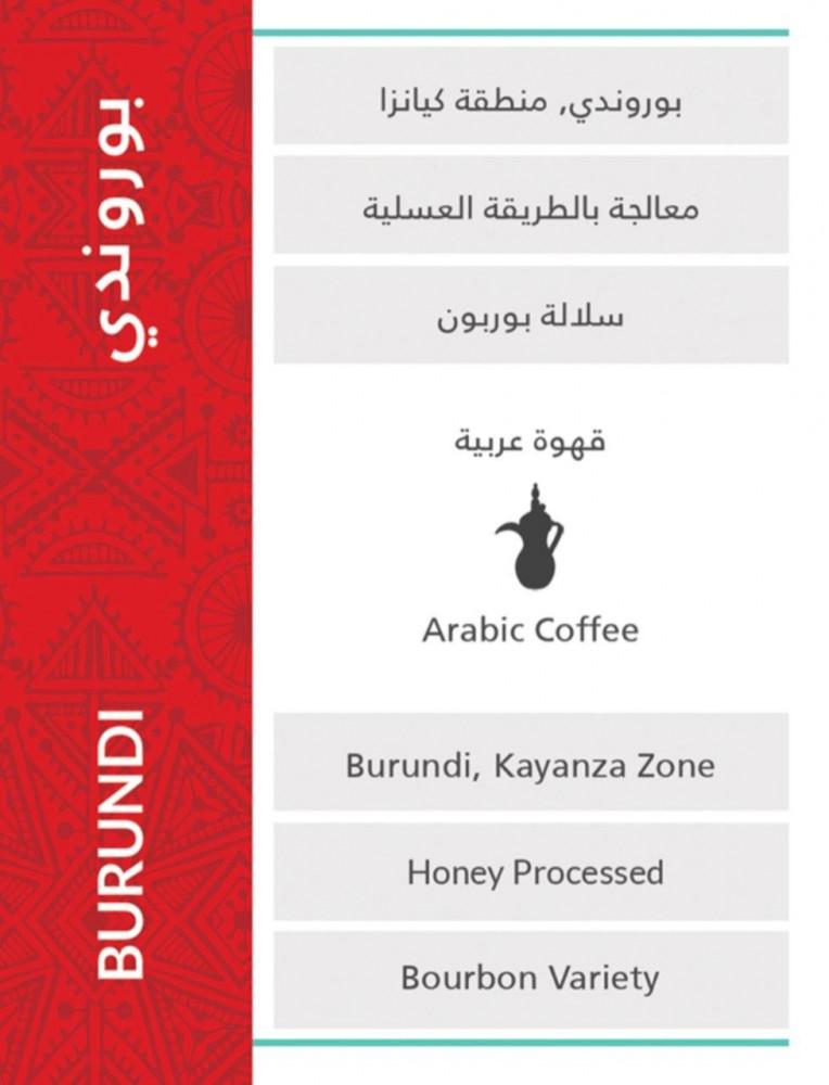 قهوة عربي بوروندي محمصة كفة