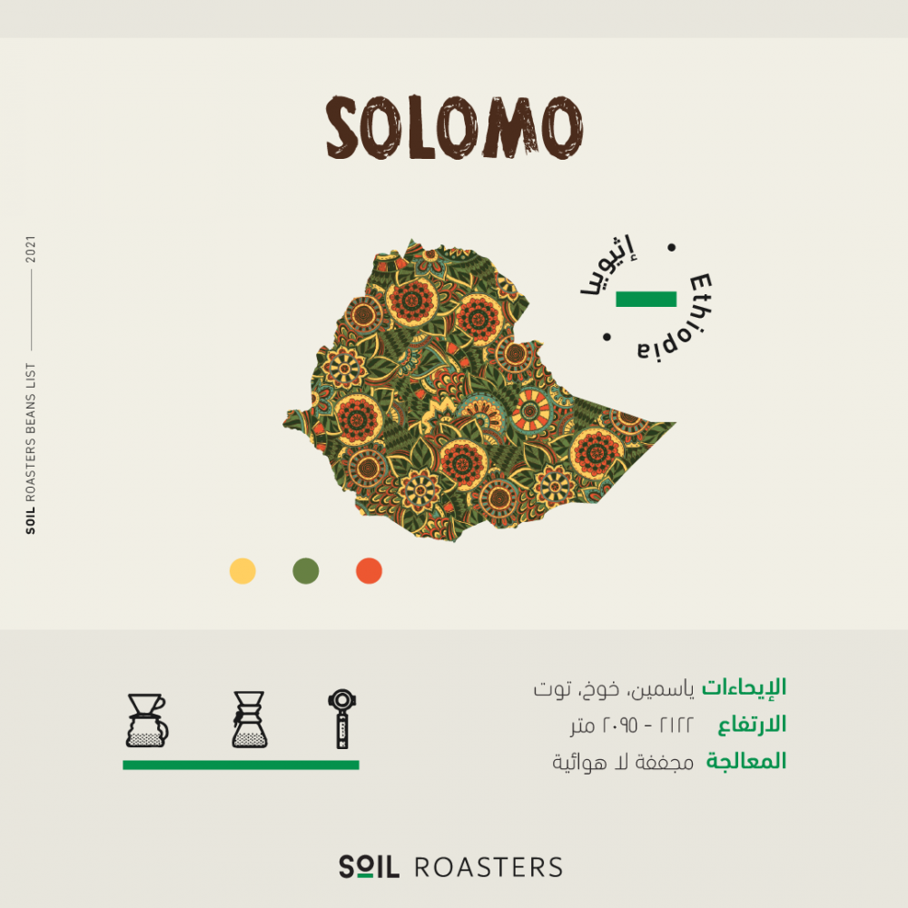 سولومو اثيوبيا محمصة سويل