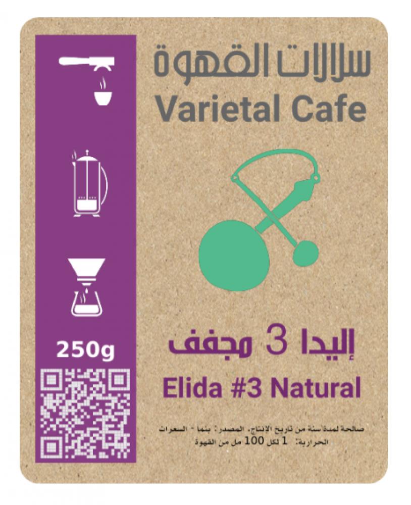 إليدا 3 محمصة سلالات القهوة