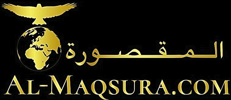 المقصورة AL-MAQSURA.COM