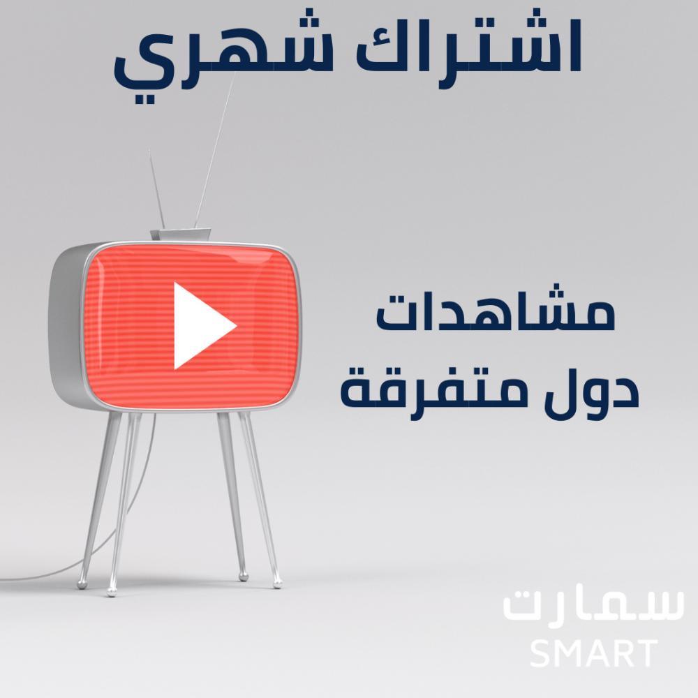 اشتراك مشاهدات يوتيوب دول متفرقة