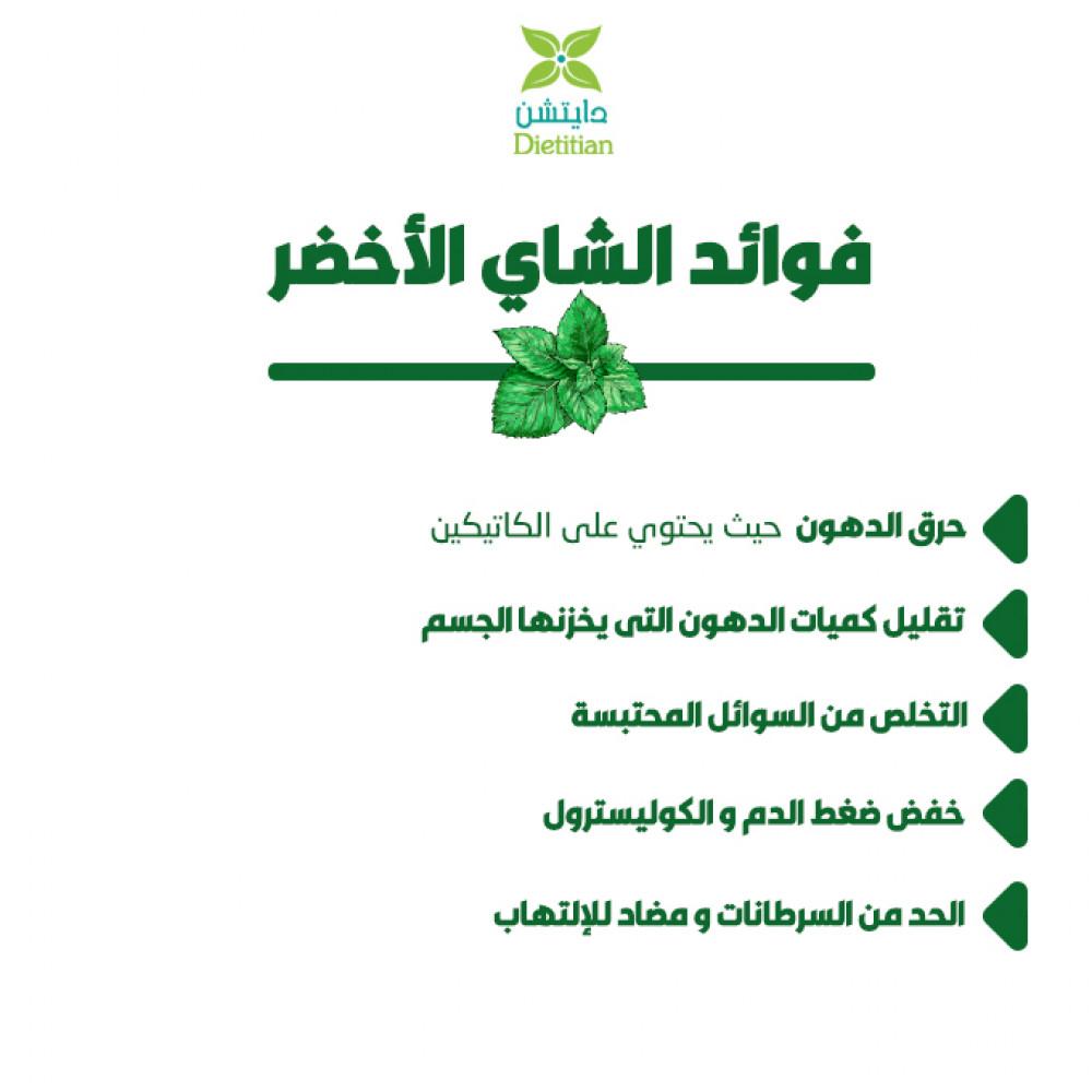 شاي أخضر طبيعي - متجر دايتشن