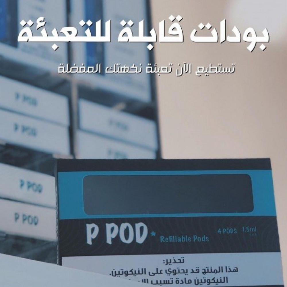 P POD Refillable pods بودات جهاز فيكس فارغه