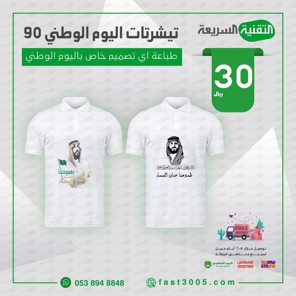 تيشرت تيشرتات طباعة T shirt Tshirt فنيلة فنايل اليوم الوطني السعودي 90