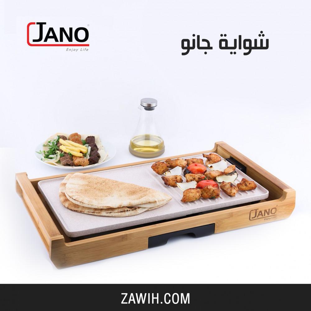 شواية  طعام  - موقع زاوية - جانو