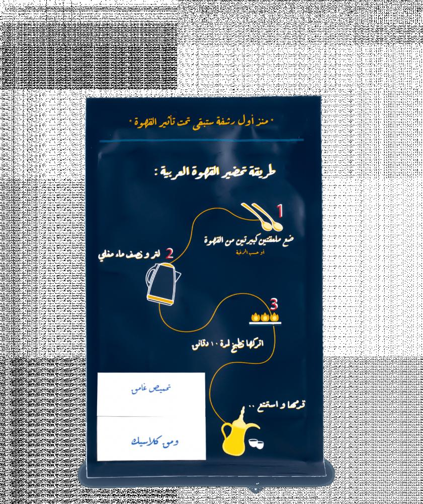 بياك-ومق-قهوة-عربية-كلاسيك-تحميص-غامق-قهوة-عربية
