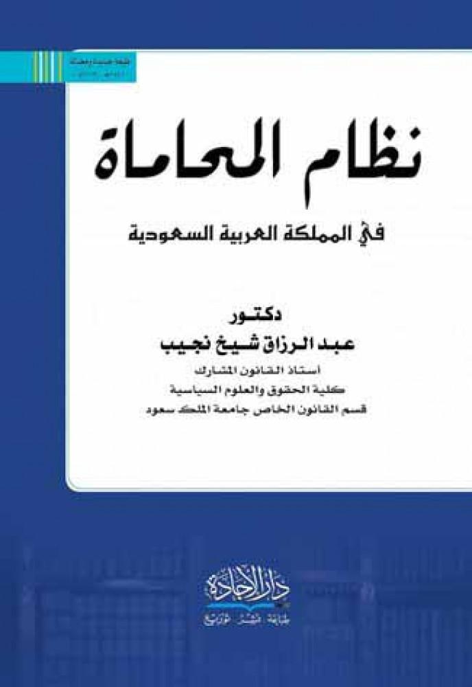 نظام المحاماة في المملكة العربية السعودية للدكتور عبدالرزاق نجيب
